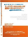 話し方教室 DVD教材